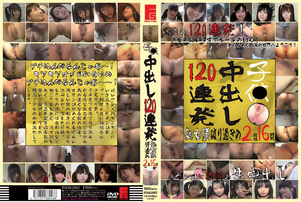 子●中出し120連発 処女膜破りすぎの16時間