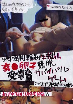 少女強制輪姦生中出し女○卵子競脱受精サバイバルゲーム!!