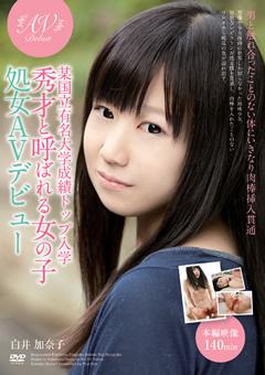 某国立有名大学成績トップ入学 秀才と呼ばれる女の子 処女AVデビュー 白井加奈子