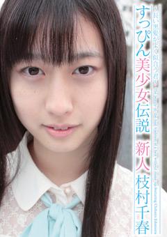 すっぴん美少女伝説 ~長い黒髪がよく似合う君~ 新人 枝村千春