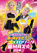 アニコスロリータ 萌MAX vol.2 鏡音●ン|人気のコスプレ動画DUGA