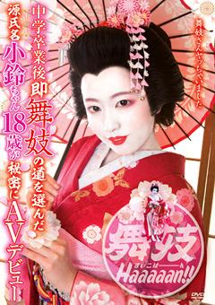 中学卒業後即舞妓の道を選んだ源氏名小鈴ちゃん18歳が秘密にAVデビュー