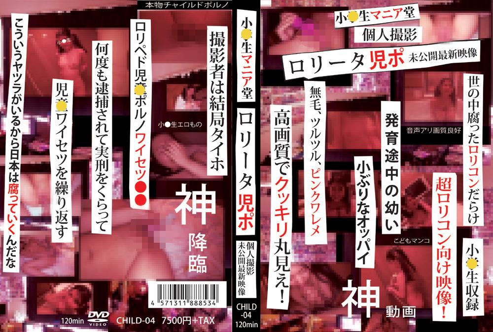 小●生マニア堂 ロリータ児ポ 個人撮影未公開最新映像