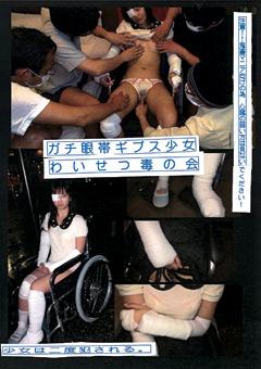 ガチ眼帯ギブス少女わいせつ毒の会 少女は二度犯される。
