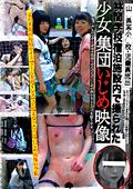 林間学校宿泊施設内で撮られた少女集団いじめ映像