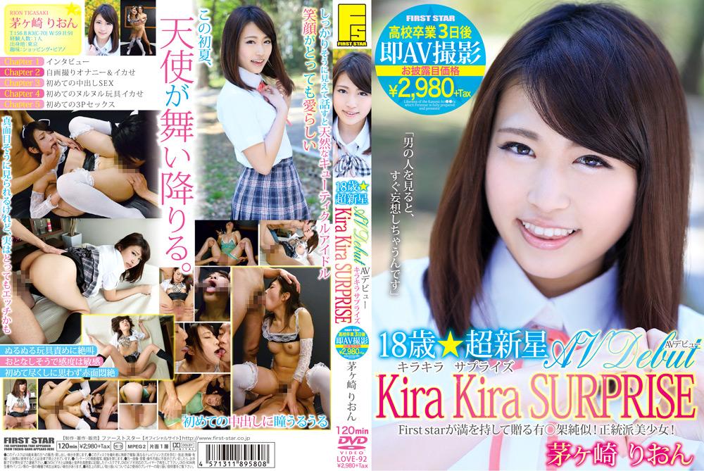 """【エロ動画】""""18歳☆超新星 Kira Kira SURPRISE 茅ヶ崎りおん""""のトップ画像"""