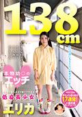 138cm 本物幼○のエッチ 発イク不足な低身長少女 エリカ