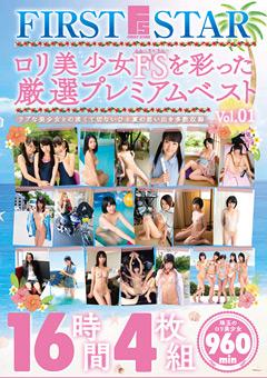 ロリ美少女FSを彩った厳選プレミアムベスト16時間 Vol.01
