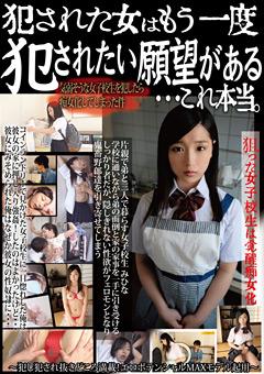 【みひな動画】犯された女はもう一度-犯されたい願望がある…これ本当-女子校生
