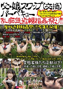 父・娘スワップバーベキュー乱痴気近親相姦祭り!!…》激エロ・フェチ動画専門|ヌキ太郎