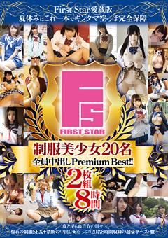 制服美少女20名 全員中出し Premium Best!! 8時間…》【エロ】動画好きやねんお楽しみムフフ サイト