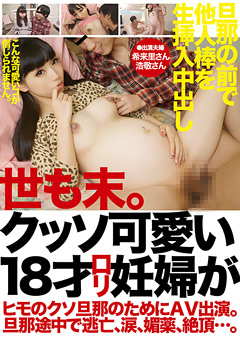 18才ロリ妊婦がヒモのクソ旦那のためにAV出演。
