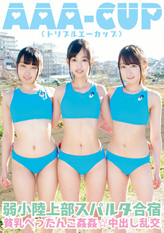 【マニアック動画】AAA-CUP(トリプルエーカップ)弱小陸上部スパルタ合宿