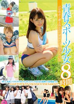 【ロリ系動画】青春スポーツ少女8時間-健康ボディ少女たち23名