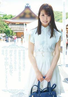【素人動画】京都祇園で出逢ったお嬢様女子大に通うロリ美女のダウンロードページへ