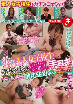 【みつき動画】女子校生の大きな胸を吸わせてもらって授乳手コキ -女子校生