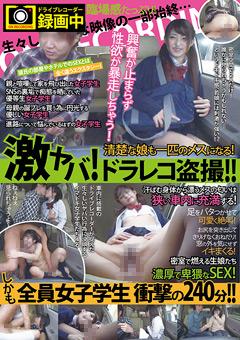 「激ヤバ!ドラレコ盗撮!!しかも全員女子学生 衝撃の240分!」のパッケージ画像