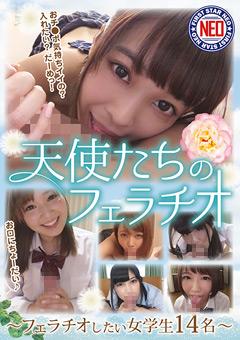 【女子校生動画】天使たちのフェラチオ~フェラチオしたい女学生14名~