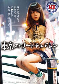東京ストリートチルドレン 深夜街を彷徨う家無き子は、売○をして学校に通う夢を見る。