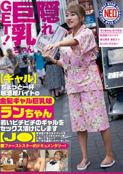 【女子校生動画】先行居酒屋バイトの金髪ギャル巨乳おっぱい娘-ランちゃん