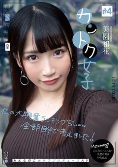 【美園和花動画】先行カントク女子#4-美園和花 -AV女優