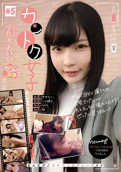 【宇佐木あいか動画】先行カントク女子#5-宇佐木あいか -AV女優