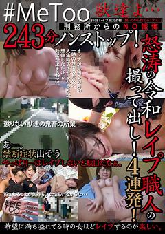 【シチュエーション動画】先行怒涛の令和レイプ職人の撮って出し!4連発!