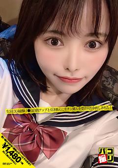 【女子校生動画】先行パコ撮りNo.04-生SEX未経験J●