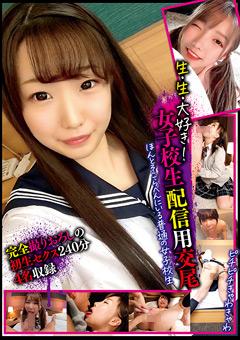 【女子校生動画】先行生・生・大好き-女子校生配信用セックス