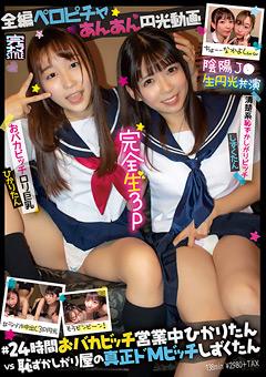 【ひかり動画】先行完全生3P@ひかり&しずく-#ラブホ中出し3P円光 -女子校生
