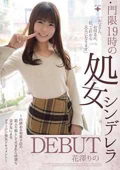 【花澤りの動画】先行門限19時の処女シンデレラ-DEBUT-花澤りの -素人