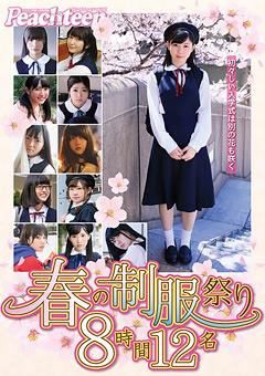 【女子校生動画】先行春の制服祭り-初々しい入学式は別の花も咲く-8時間12名