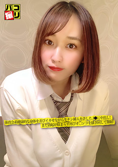 【女子校生動画】先行パコ撮りNo.21-生チン挿入を許したJ○に中出し!