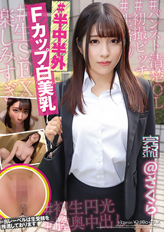 完ナマSTYLE@さくら