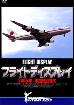 フライトディスプレイ 2005年航空観閲式
