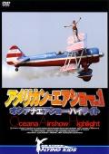 アメリカン・エアショー Vol.1