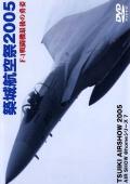 築城航空祭 2005