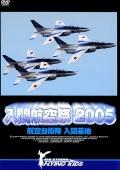 入間航空祭 2005