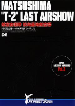 "MATUSHIMA ""T2"" LAST AIRSHOW"