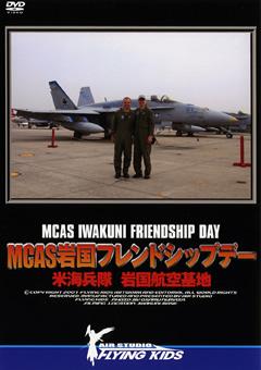 MCAS 岩国フレンドシップデー