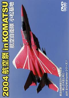航空自衛隊 小松基地 2004 航空祭 in KOMATSU