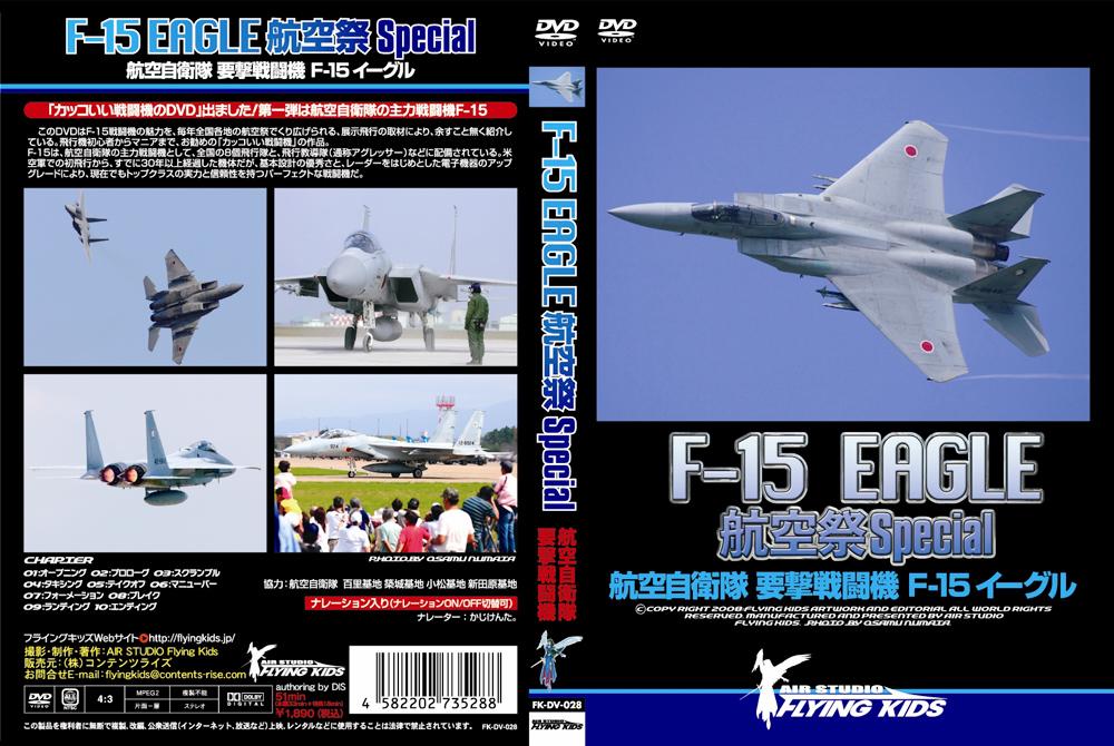 航空機 F-15