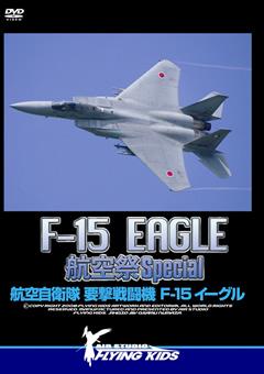 F-15 EAGLE 航空祭 Special 航空自衛隊要撃戦闘機