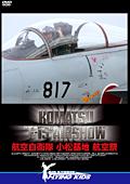"""KOMATSU""""F-15"""" AIRSHOW"""