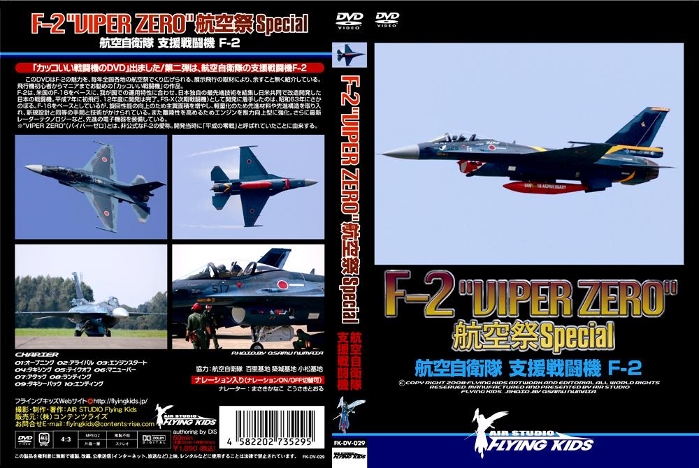 航空機 F-2