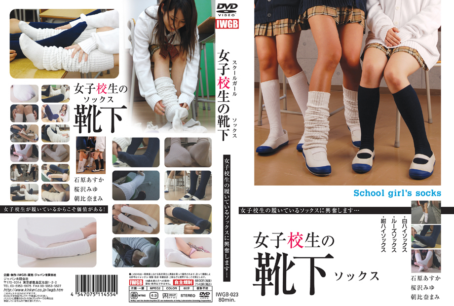 女子校生の靴下