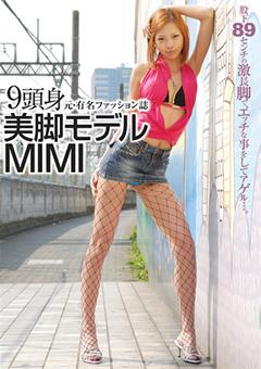9頭身 元・有名ファッション誌 美脚モデルMIMI