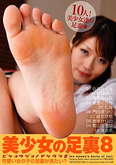 美少女の足裏8