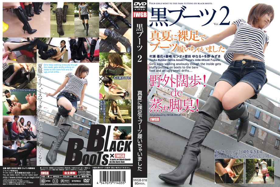 黒ブーツ2