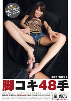 脚コキ48手
